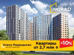 ЖК «Новое Медведково». Скидки в августе до 10%! Ипотека от 5%. Рассрочка 0%.